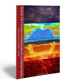 O problémoch a dôsledkoch globálnej zmeny klímy na Zemi. Efektívne cesty riešenia daných problémov