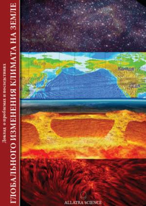 Секретный доклад по климату 6997