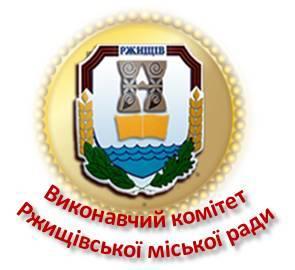 Город РЖИЩЕВ