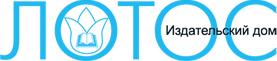 Издательский дом «Лотос»
