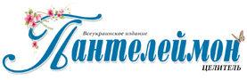 Всеукраинская газета «Пантелеймон-целитель»
