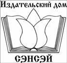 Издательский дом «Сэнсэй»