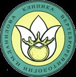 Клиника вертеброревитологии И.М.Данилова